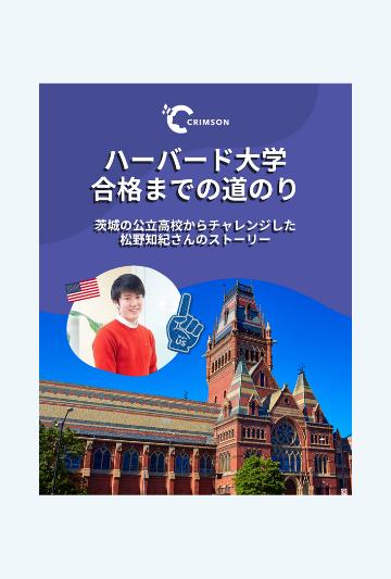 Tomoki - Harvard