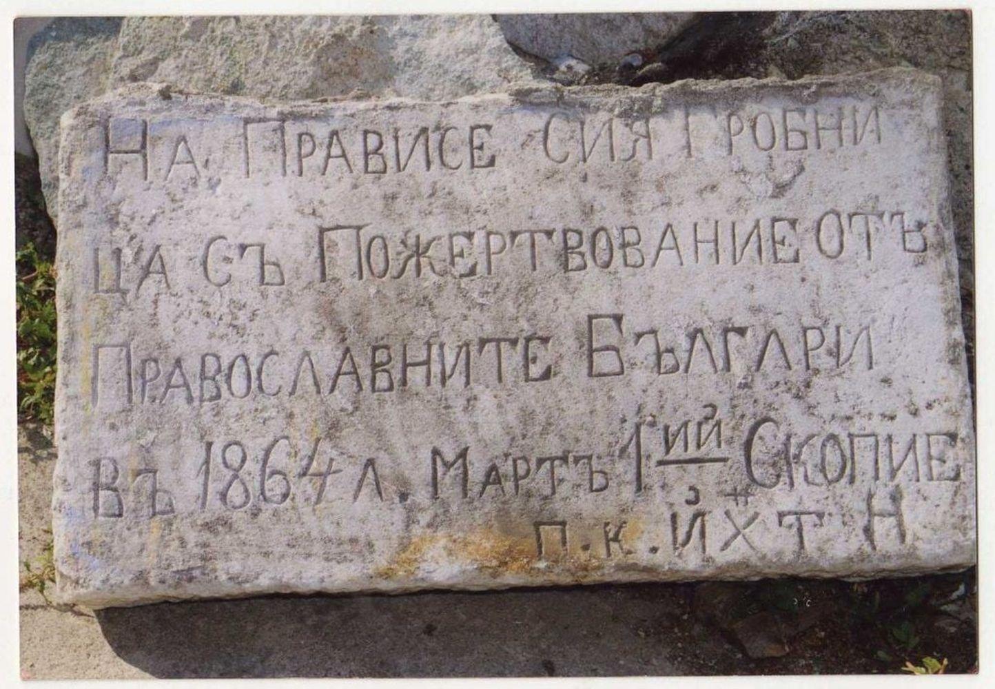 Скопски надпис (1864 година)