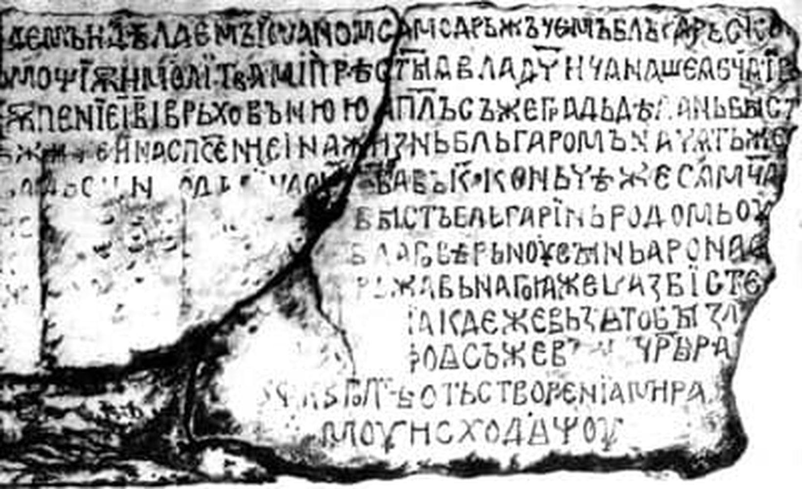 1. Битолски надпис на цар Иван Владислав
