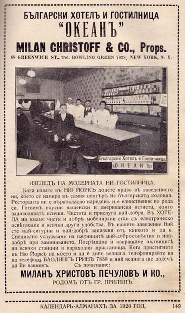 Българска гостилница в Ню Йорк, държана от прилепчанин емигрант.