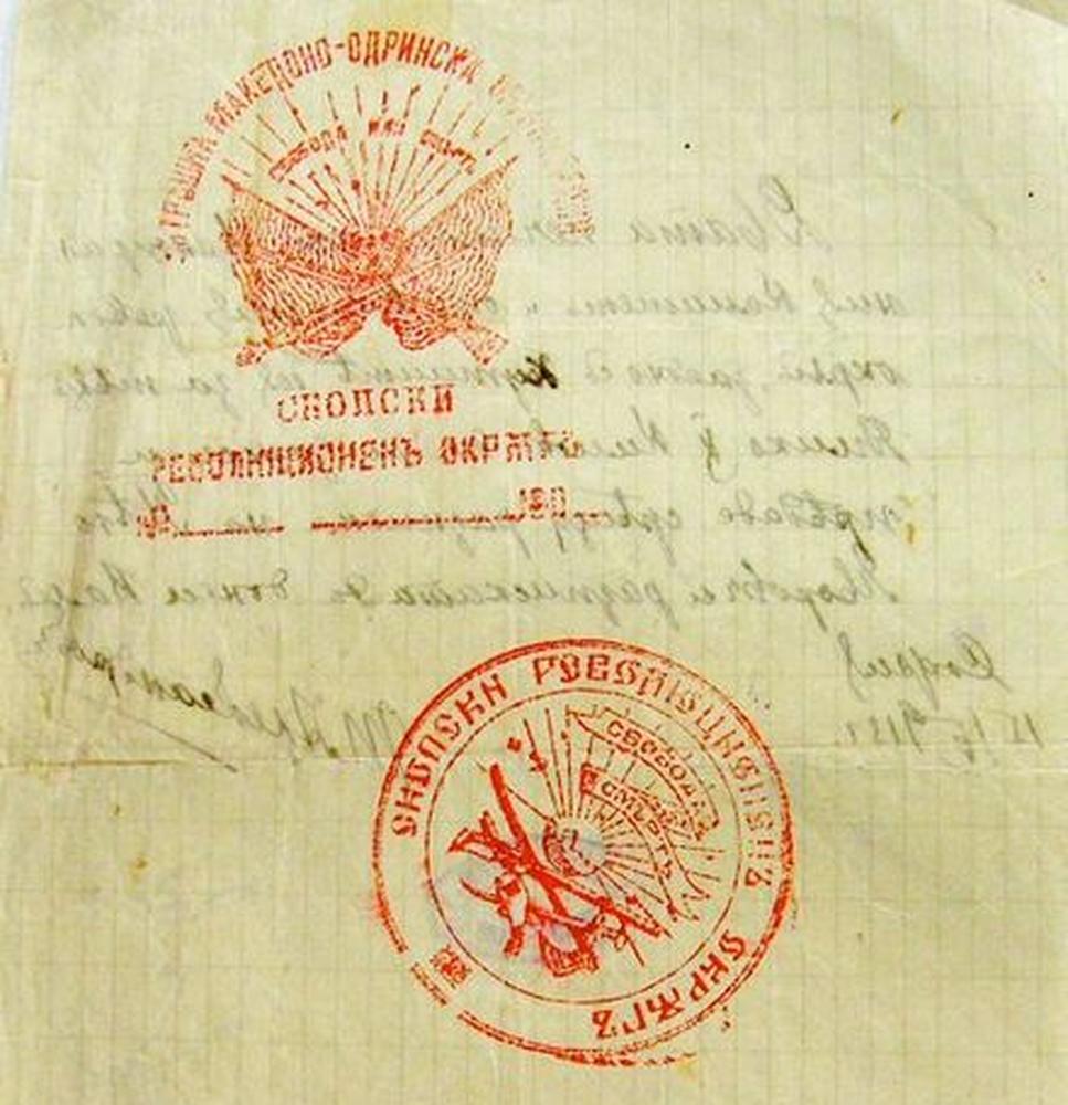 Печати на Скопския революционен окрът