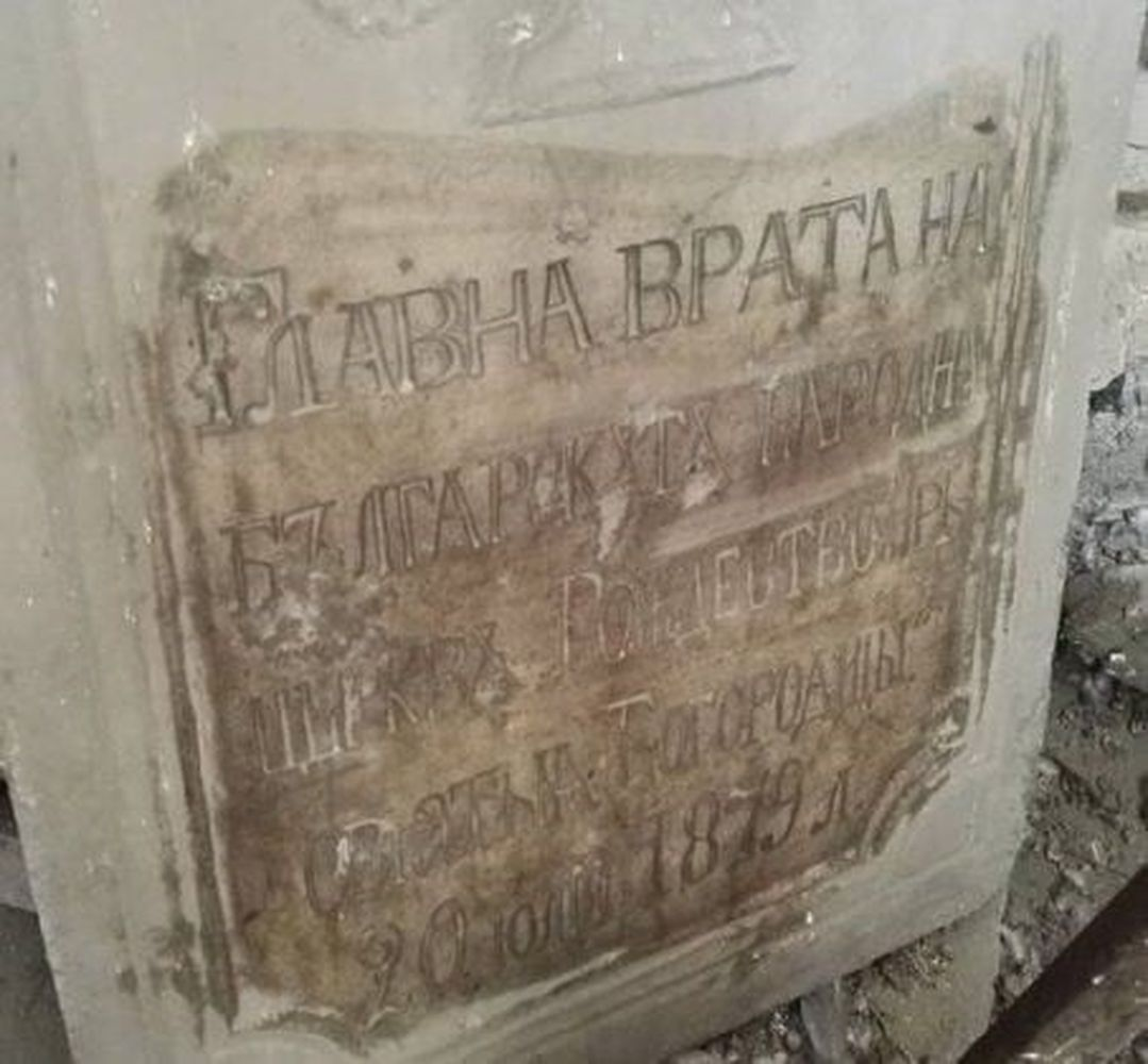"""Мраморната плоча, принадлежаща на стария храм """"Рождество на Пресвета Богородица"""" в Скопие."""