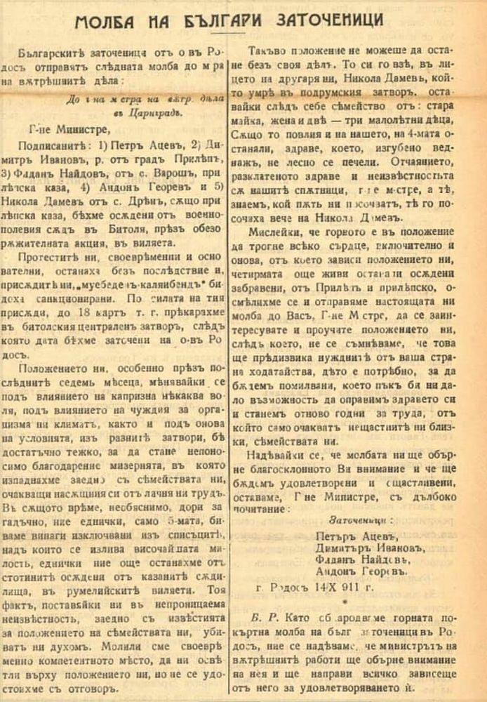 Молба на българите заточеници след обезоръжителната акция на младотурците през 1910 г..