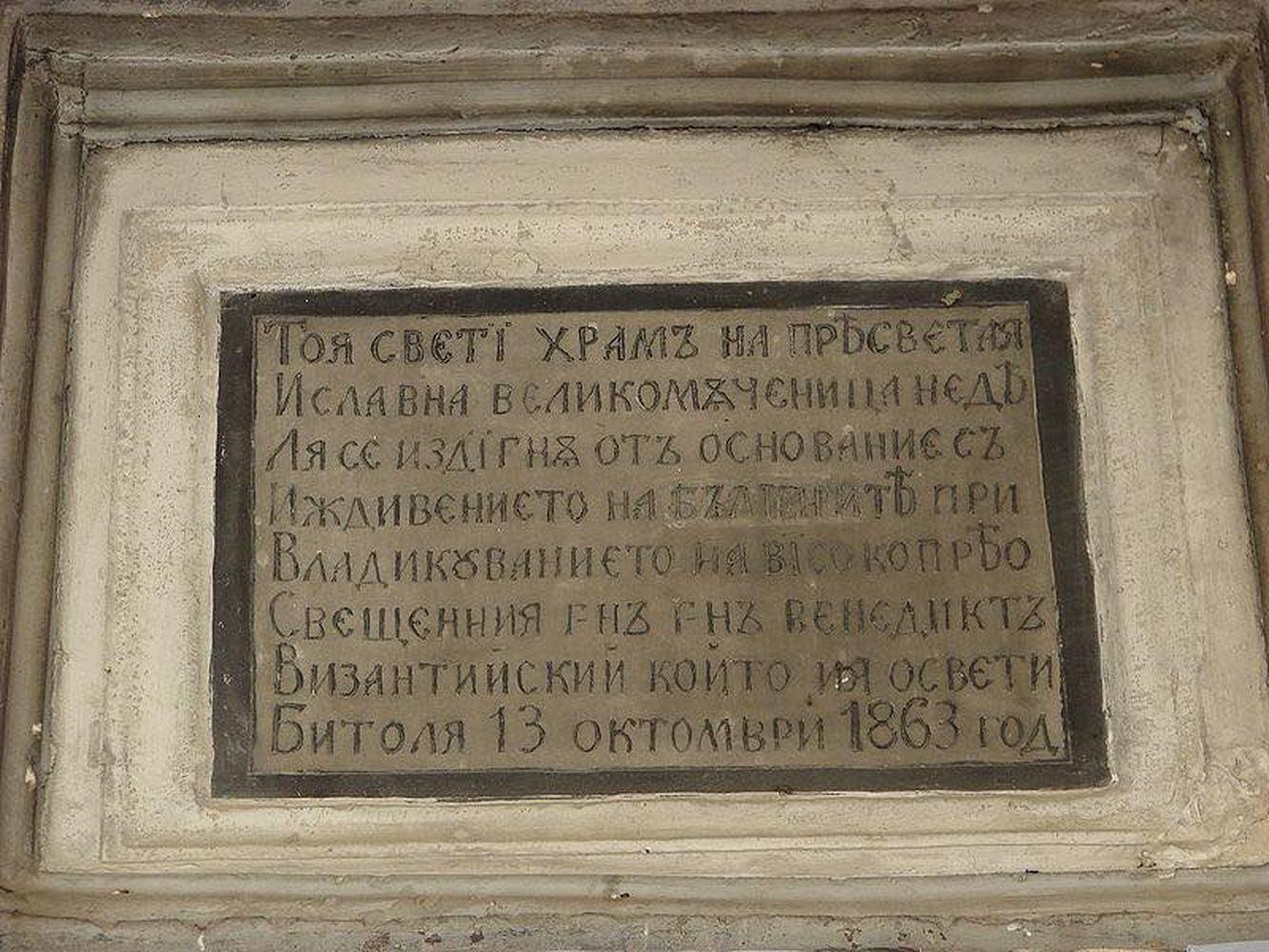 2. Битолски надпис от 1863 година