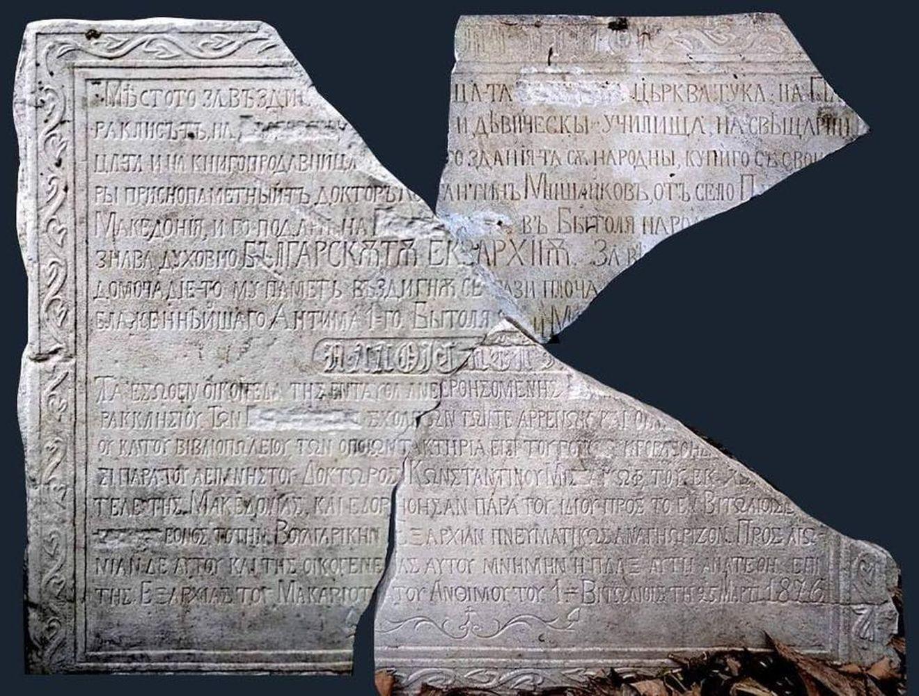 3. Битолски надпис от 1876 година