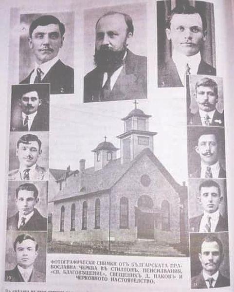"""Българската църква в Стилтън - наричан """"Малиот Прилеп"""", Пенсилвания."""