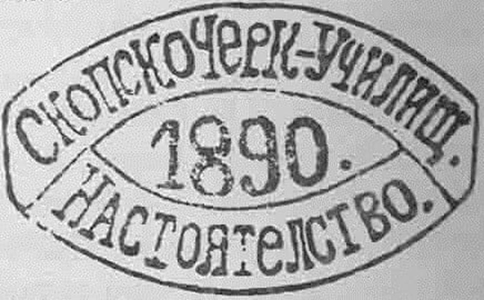 Печат на Скопското черковно-училищно настоятелство, 1890 г. и свидетелство за зрелост на Тодор Александров от Българското мъжко третокласно и педагогическо училище в Скопие - 21 юни 1898 г.