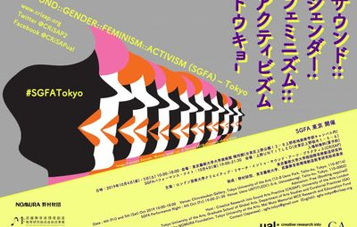 poster of SGFATokyo group exhibition