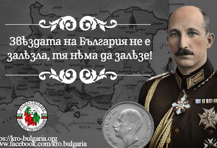 Негово Величество цар Борис III