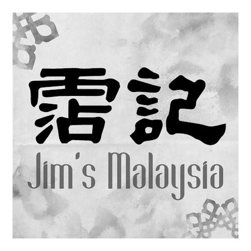 Jim's Malaysian